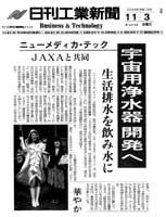 日刊工業新聞 2006年11月3日 記事