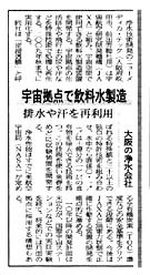 日経新聞 2006年11月8日 記事