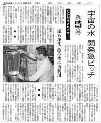 朝日新聞2006年11月21日 夕刊記事
