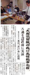京都新聞2008年3月6日
