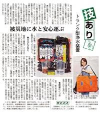 朝日新聞2008年9月28日記事