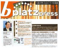 b platz press記事