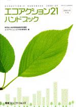 エコアクション21 ハンドブック 表紙