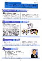モノ作り元気企業2008 掲載頁