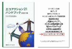 エコアクション21 ハンドブック 2006年版