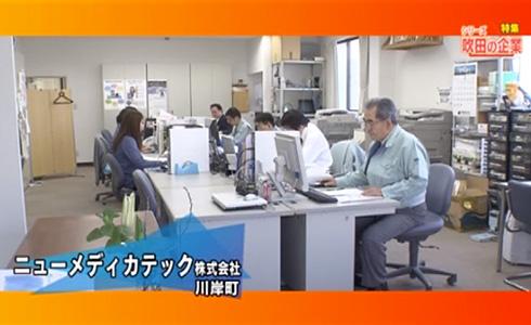シリーズ吹田の企業 ニューメディカテック株式会社(川岸町)