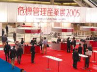 危機管理産業展2005 会場