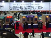 危機管理産業展 2006