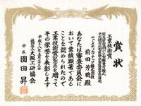 工業技術賞 賞状