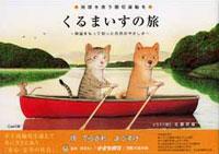 「くるまいすの旅」表紙