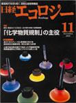 日経エコロジー 表紙