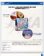 JAXAの「宇宙オープンラボ」認定