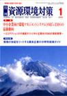 資源環境対策 表紙