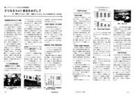 資源環境対策 記事ページ
