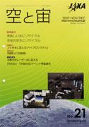 JAXA広報誌「空と宙」表紙