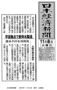 201509_日本経済新聞