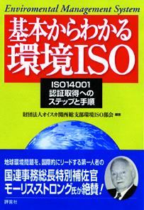 環境ISO
