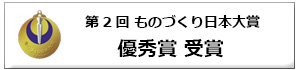 ものづくり日本大賞