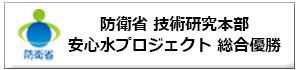 防衛省認定 家庭用小型浄水器 浄水能力No.1