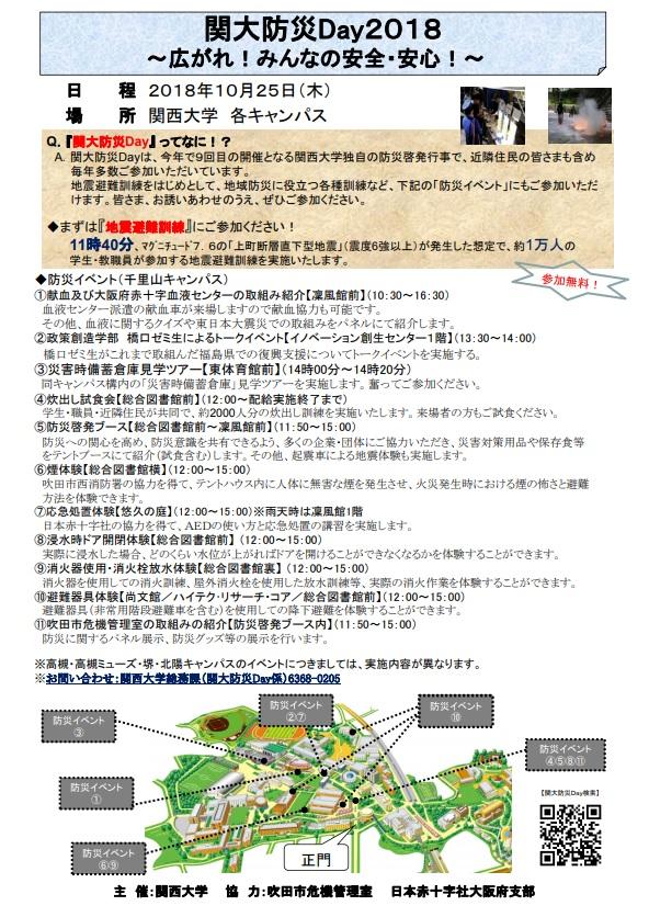関大防災Day2018