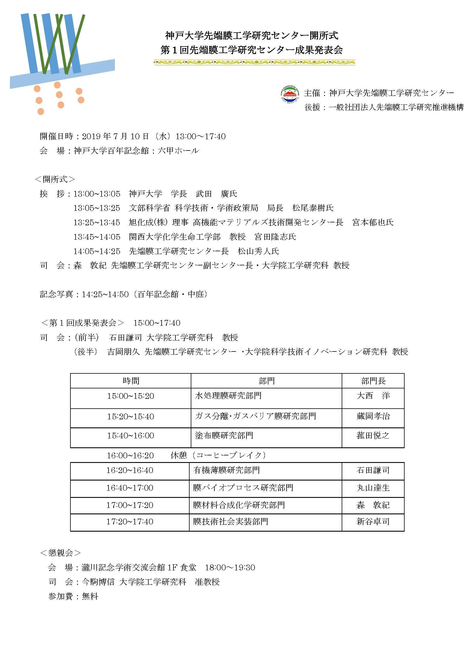 2019_07_10神戸大学先端膜研究センター開所式