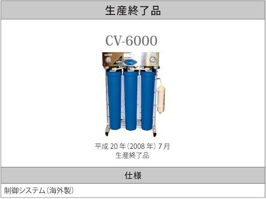CVQ-V500