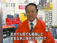 NHKニュース「首都圏ネットワーク」 映像
