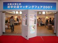 大阪大学との産学交流マッチングフェア2007