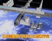BS-i「2008年宇宙の旅」
