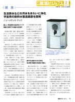 月刊「環境ビジネス」 記事