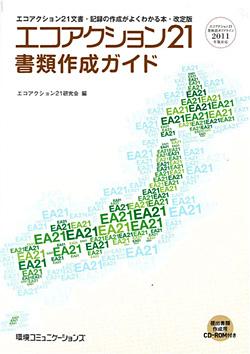 エコアクション21書類作成ガイド