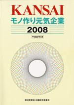 モノ作り元気企業2008 表紙
