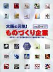 大阪の元気!ものづくり企業表紙