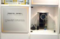 jaxaiに展示されている浄水器