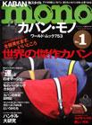 モノ・マガジン 表紙