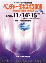ベンチャーエキスポ2006 ポスター