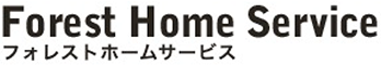 FOREST HOME SERVICE フォレストホームサービス