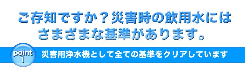 jyousui_n_top