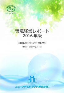 Microsoft PowerPoint - 20170901_環境活動レポート.pptx