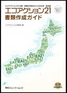 エコアクション21表紙