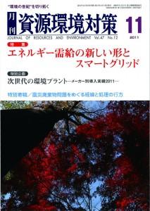 資源環境対策11表紙