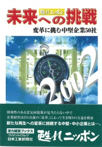 甦れニッポン 未来への挑戦