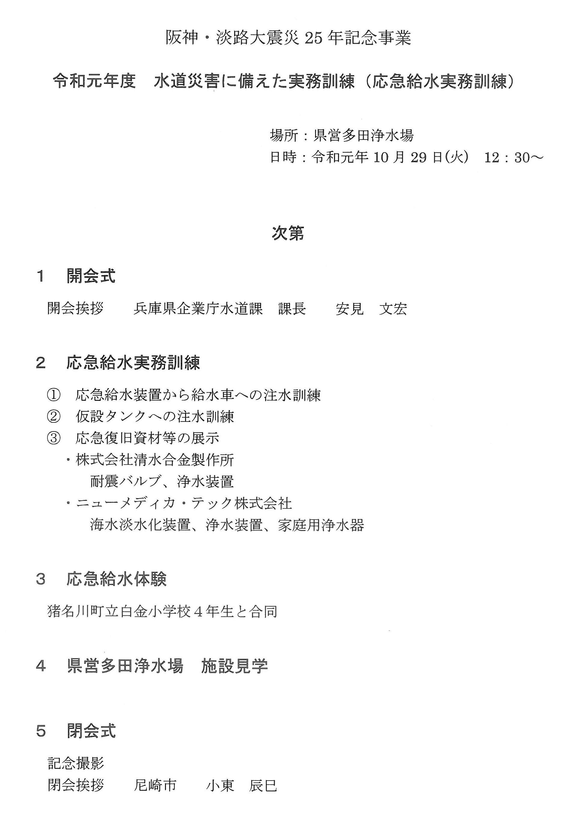 多田浄水場_応急給水実務訓練プログラム_ページ_01